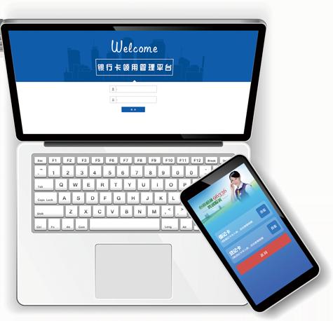银行卡领用管理平台.png