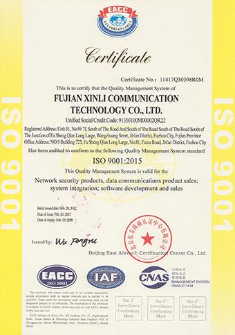 信立ISO 9001(英文).png
