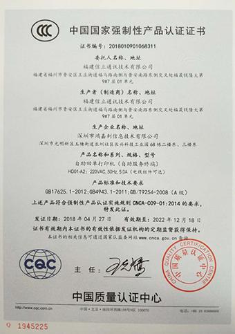 3C认证.png