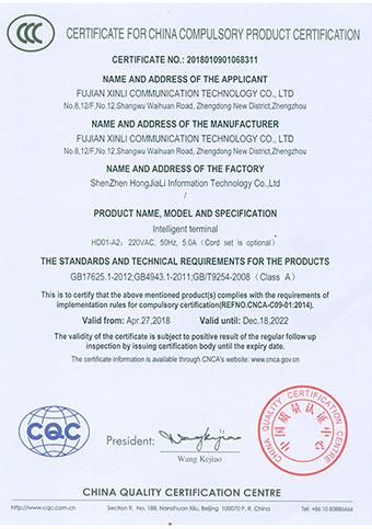 3C认证英文版.png