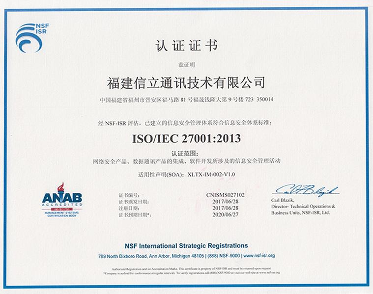 信立 ISO 27001.png