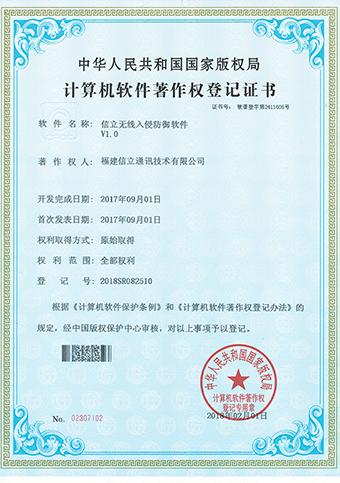 信立无线入侵防御软件 证书.png